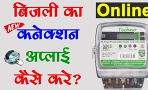 Bihar New Electricity Connection Apply