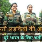 Female Army Rally Bharti 2021 | Woman Army best For GD