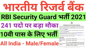 RBI Security Guard Result