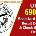 UP 69000 Assistant Teacher District Wise Third Final Joining List 2021 skill