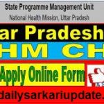 UP NHM CHO Online Form 2021 (Contract Basis)