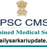 UPSC Combined Medical Services CMS Recruitment 2021 Online Best Form