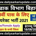 Post Office Direct Agent Recruitment 2021 | Indian Post Office Direct Agent And Field Officers Posts आवेदन शुरू
