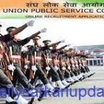 UPSC CDS II (Combined Defence Service) Online Form 2021