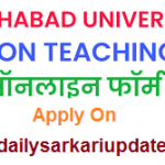 Allahabad University Non Teaching Group A & Group B Online Form 2021